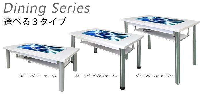 タッチテーブル ダイニングシリーズ