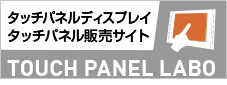 タッチパネル・モニター通販サイト