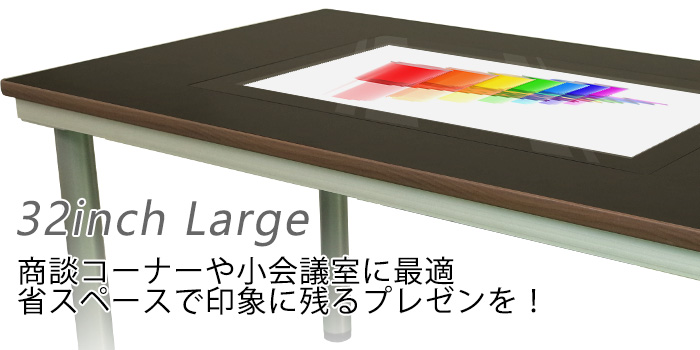 32インチ大型タッチテーブル