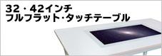 32/42インチフルフラット・タッチテーブル